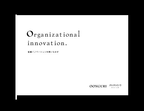 組織デザインコンサルティングファームの事例集資料